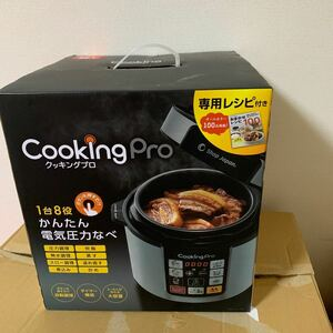 Cooking Pro 電気圧力鍋 新品未開封