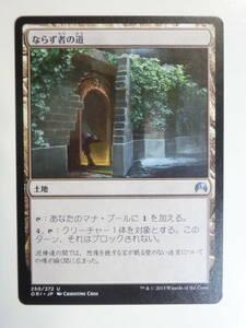 【MTG】ならず者の道 日本語1枚 マジック・オリジン ORI アンコモン
