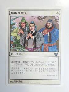【MTG】桃園の契り 日本語1枚 第8版 8ED アンコモン