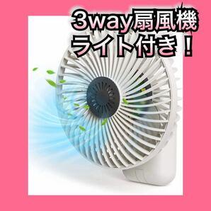 扇風機 携帯扇風機 卓上扇風機 手持ち扇風機 風量3段階切替 ハンディファン LEDライト付き 180°角度調節 USB充電式 防虫剤入れ可能