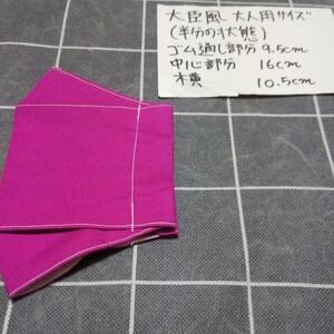 立体インナー 大臣風 船形 ボックス 大人用サイズ ピンク