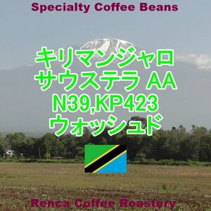 タンザニア キリマンジャロ サウステラ AA 中深煎り コーヒー豆 200g