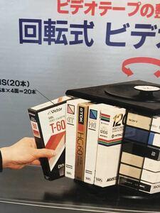 ビデオテープ の収納 回転式ビデオラック 昭和レトロ VHS ベーター対応 未使用 超レア品 入手困難