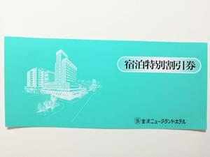 【複数あり】 金沢ニューグランドホテル 株主優待 宿泊特別割引券 50%割引 2022.5.31まで プレミア プレステージ