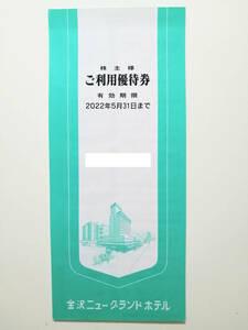 金沢ニューグランドホテル 株主優待 株主様ご利用優待券 10000円分 (100円券×100枚) 2022.5.31まで
