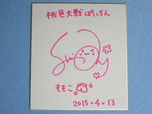 三上枝織 直筆サイン色紙 声優 Shiori Mikami , Voice Actress