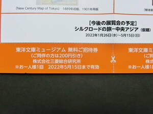 三菱総合研究所株主優待 東洋文庫ミュージアム無料入館券2枚セット(2022年5月31日まで有効)