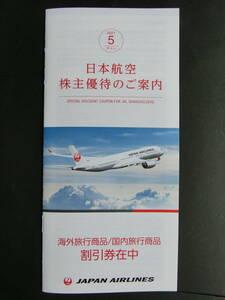 日本航空㈱ 海外・国内旅行商品割引券(各2枚・計4枚)基本旅行代金から2~7%割引