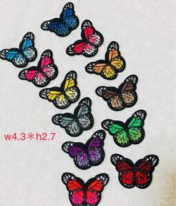 蝶々ワッペン 12枚 12色 Sサイズ 刺繍ワッペン 洋裁用 アイロンワッペン