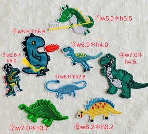 恐竜ワッペン 8枚 アイロンワッペン 刺繍ワッペン アップリケ