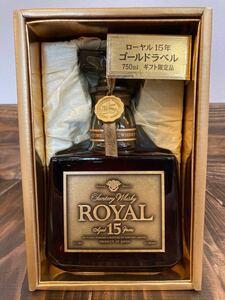 【サントリーウイスキー】ローヤル 15年 750ml/1本 古酒/未開栓 ゴールドラベル ギフト 限定品 LOYAL