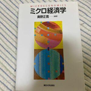 ミクロ経済学/奥野正寛