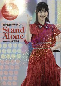 西野七瀬(乃木坂46) 写真集「Stand Alone」初版
