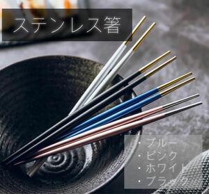 ステンレス 箸 2膳セット ペア プレゼント おしゃれ 韓国 キッチン 雑貨