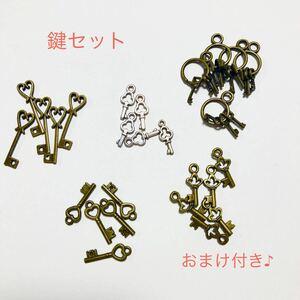 【メタルチャーム】カギ5種類【ハンドメイド用】