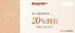 【2022.03.31迄】シダックス 株主優待20%割引券【SHIDAX】