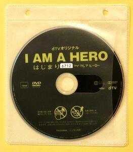 ジャケット無し 中古 ディスクのみ dTVオリジナル アイアムアヒーロー I AM A HERO はじまりの日 長澤まさみ/浅香航大 他