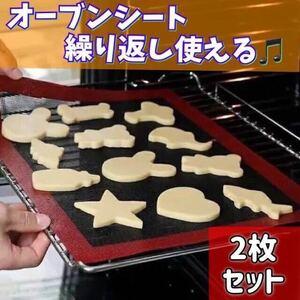 オーブンシート クッキングシート 2枚 シルパット お菓子 パン クッキー 送料込み