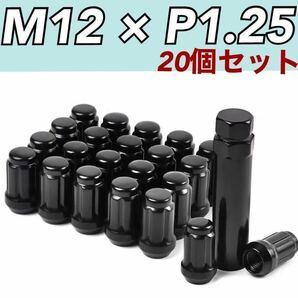 ホイールロックナット M12×P1.25mm 黒 ドレスアップ アダプタ 新品 ロックナット ホイールナット 盗難防止 送料込み
