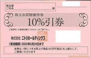 即決!ニトリ株主お買物優待券(10%OFF)  2022年5月20日