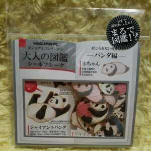 大人の図鑑 シールフレーク パンダ編 カミオジャパン