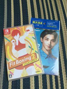 Fit Boxing2 パッケージ版 Nintendo Switch用 新品 おまけつき