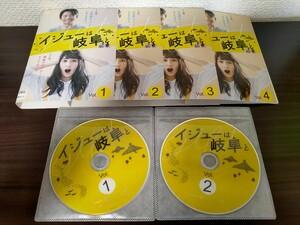 「イジューは岐阜と DVD〈4枚組〉」