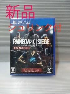 【新品】レインボーシックス シージ デラックスエディション PS4 ソフト