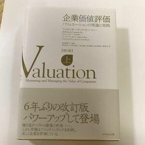 企業価値評価 第5版 (上) バリュエーションの理論と実践/マッキンゼーアンドカンパニー,ティムコラー,マークフーカート,デイビッ