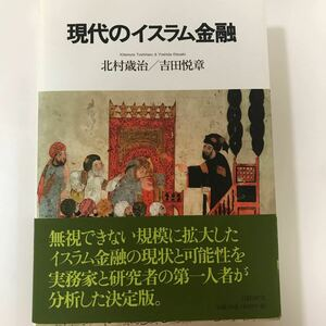 現代のイスラム金融/北村歳治,吉田悦章 【著】