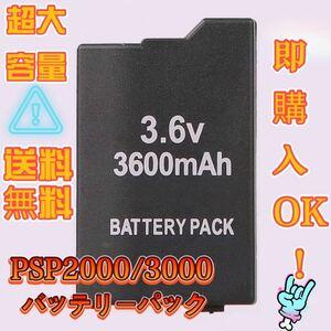 激安PSP2000・PSP3000対応 高品質 3600mAh 互換バッテリー。