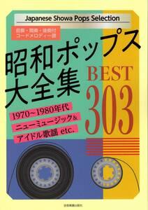 昭和ポップス大全集 ベスト303 前奏・間奏・後奏付コードメロディー譜 楽譜