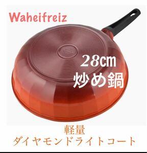 和平フレイズ(Wahei freiz)深型フライパン 炒め鍋 ダイヤモンド・ライトコート 28cm 軽量ガス火専用 新品
