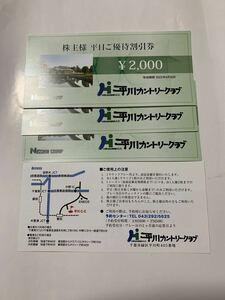 平川カントリークラブ ゴルフ場 平日割引券 8,000円分(2,000円×4)