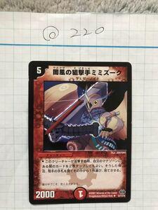 闇風の狙撃手ミミズーク 2007 53/110/Y6