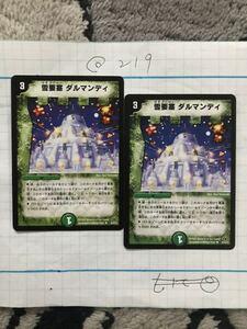 雪要塞 ダルマンディ 2008 35/55/Y7 2枚セット