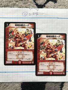 喧嘩伯爵ボーグ 2010 50/55/Y8 2枚セット