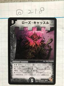 ローズ・キャッスル DMX01 22/40