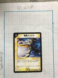 霊騎マクリス 2006 77/110/Y5