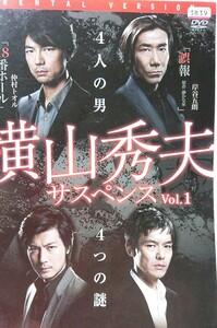 横山秀夫サスペンス  2枚組セット(vol.1,vol.2) DVD