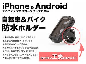 ウミネコ 防水 スマホホルダー Sサイズ iPhone4 DV188 自転車 バイク iphone スマートフォン マウント スクーター 原付 スマホ 固定