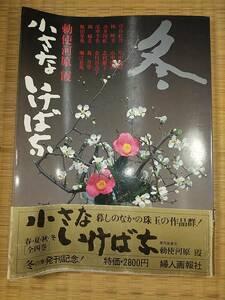 ★小さないけばな(冬)