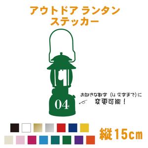 ☆アウトドアランタンステッカー【縦15cm】カッティングステッカー【数字変更可能】カラー18色 【Outdoor lantern】 屋外用防水シール