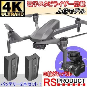 RSプロダクト バッテリー2本セット!【3軸ジンバル+電子スタビライザー】MJX Bugs 16 PRO【GPS+ブラシレスモーター】B16 カメラ ドローン 4K