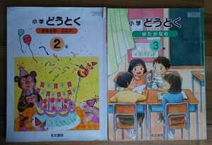 【中古】小学校 教科書 どうとく 2,3年の2冊セット★光文書院★2019,2020年度【送料無料】