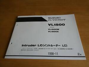 SUZUKI・スズキ・パーツカタログ・VL1500イントルーダー・2版・絶版・整備書