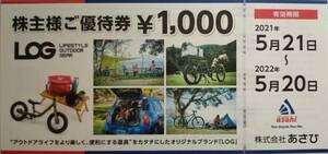 ■送料込み(匿名配送)■サイクルベースあさひ株主優待券■12,000円分(1,000円×12枚)■2022年5月20日迄■