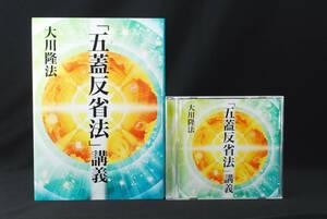 即決★非売品 幸福の科学 大川隆法 「五蓋反省法」講義 書籍+CD (管理80415081)