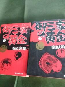 送料無料 即決 御三家の黄金 上+下巻 2冊 徳川家 新人物往来社