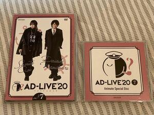 【DVD】AD-LIVE'20★第7巻★蒼井翔太・浪川大輔